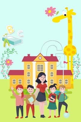 幼稚園入学教育および訓練の背景 幼稚園 入会 教育 トレーニングの経歴 学校 小さい子 こども キリン レター 就学前教育 , 幼稚園, 入会, 教育 背景画像