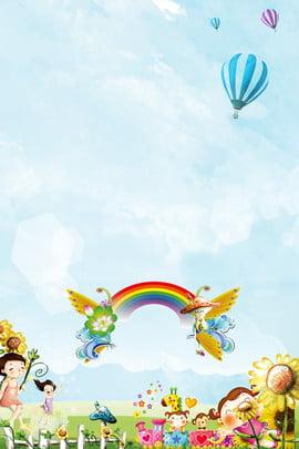 漫画遊園地登録ポスター 幼稚園 入会 単純な 文学 新鮮な 漫画 こども フェンス 虹 青い空 白い雲 , 漫画遊園地登録ポスター, 幼稚園, 入会 背景画像