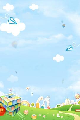 漫画登録テーマポスター 幼稚園 入会 単純な 文学 新鮮な 漫画 青い空 白い雲 グラスランド , 幼稚園, 入会, 単純な 背景画像