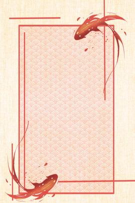 Áp phích nền cá koi đơn giản cá koi phong cách , Quốc, Phong, Quốc Ảnh nền