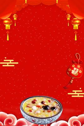 lễ hội laba màu đỏ kiểu trung quốc fu túi áp phích cháo laba laba lễ hội laba cháo , Laba, Lễ, Laba Ảnh nền
