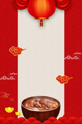 laba festival xiangyun lantern laba cháo áp phích laba lễ hội laba cháo , Truyền, Tục, Vân Ảnh nền