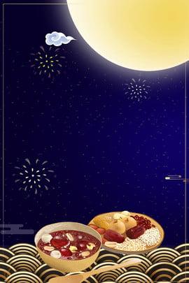 Labaお粥Laba Festival青い広告の背景 ラバ粥 ラバフェスティバル ブルー 広告宣伝 バックグラウンド 八宝粥 青い背景 ブルー ラバ粥 ラバフェスティバル ブルー 背景画像