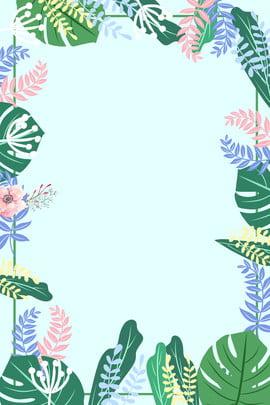 花邊花草邊框背景 花邊 花草 邊 邊框背景 植物邊框 花草邊框 花草邊框 淺綠色背景 , 花邊花草邊框背景, 花邊, 花草 背景圖片