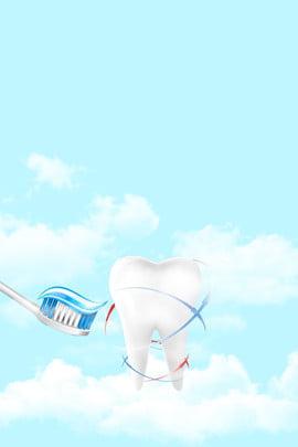 झील नीली दंत चिकित्सा देखभाल दांत दुनिया प्यार दांत दिन पृष्ठभूमि झील नीली दांत दाँत की , करना, दांत, करना पृष्ठभूमि छवि