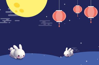 लालटेन चंद्रमा डार्क ब्लू मध्य शरद ऋतु समारोह पोस्टर लालटेन चन्द्रमा छुट्टी ख़रगोश रियल एस्टेट मिड, नीले, मध्य, पोस्टर पृष्ठभूमि छवि