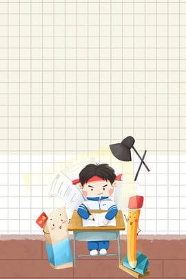 奮鬥男孩努力學習場景海報 學習 努力 教育 作業 男孩 認真 奮鬥 書籍 插畫風 , 奮鬥男孩努力學習場景海報, 學習, 努力 背景圖片
