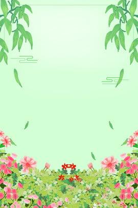 전통적인 태양 용어 포스터 배경 나뭇잎 꽃 여름 낙엽 잔디 차가운 신선한 녹색 꽃 나무 신선한 , 전통적인 태양 용어 포스터 배경, 나뭇잎, 꽃 배경 이미지