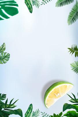 簡約檸檬主題海報 檸檬 簡約 文藝 清新 枝葉 樹葉 藍色 漸變 , 檸檬, 簡約, 文藝 背景圖片