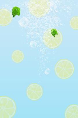 一點檸檬黃背景圖 檸檬 黃色 薄荷 藍色 冰塊 清新 簡約 文藝 暫無 , 一點檸檬黃背景圖, 檸檬, 黃色 背景圖片