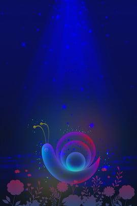 夢幻森林藍色漸變光感透氣蝸牛背景 光感透氣 藍色漸變 夢幻 蝸牛 背景 海報 夢幻草叢 夢幻森林 花卉 閃爍 光感透氣 藍色漸變 夢幻背景圖庫