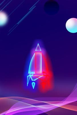 Light And Breathable Light Breathable Background Gradient Glare, Sphere, Light Rocket, Line, Background image