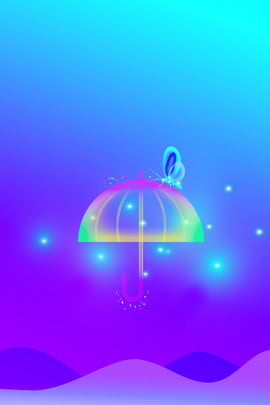 Light And Breathable Light Breathable Background Gradient Glare, Umbrella, Starlight, Creative, Background image