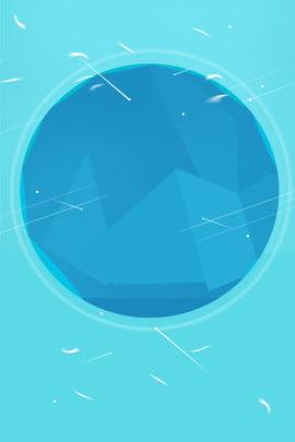 Light Blue Poster Background Round, Halo, Geometric, Radiation, Background image