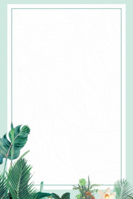 light green background literary green plant invitation card , Health, Green Home, Zero Formaldehyde Background image