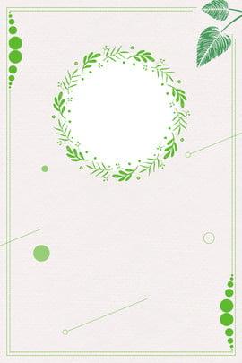 ミニマルな葉のポスターの背景 薄緑色の背景 文学 手描きスタイル 手描きの緑の葉 フレッシュホーム グリーンホーム 環境保護 ミニマルな葉のポスターの背景 薄緑色の背景 文学 背景画像