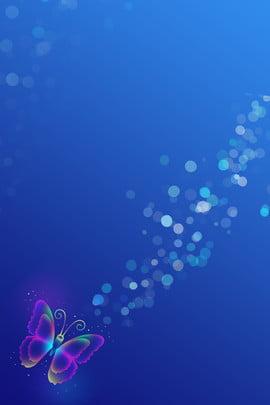光感透氣疊加背景圖 光感 透氣 蝴蝶 光點 星空 藍色 夢幻 幻想 光感 透氣 蝴蝶背景圖庫