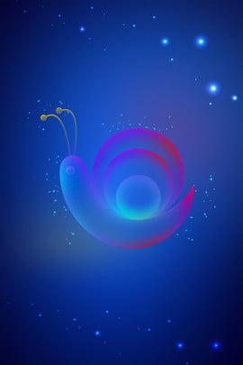 光感透氣疊加蝸牛星光海報 光感 透氣 疊加 簡約 漸變 清新 蝸牛 星光 , 光感, 透氣, 疊加 背景圖片