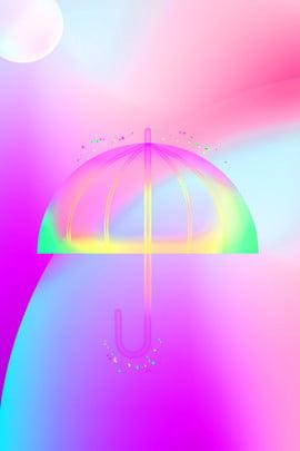 光感透氣疊加雨傘海報 光感 透氣 疊加 簡約 漸變 清新 雨傘 粉色 紫色 , 光感, 透氣, 疊加 背景圖片