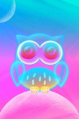 cartaz respirável da coruja do planeta da folha de prova do sentido claro percepção de luz respirável sobreposto simples gradiente fresco planeta coruja , Percepção, Luz, Respirável Imagem de fundo