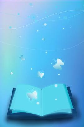 光感透氣疊加書籍蝴蝶海報 光感 透氣 疊加 簡約 漸變 清新 書籍 蝴蝶 光線 , 光感透氣疊加書籍蝴蝶海報, 光感, 透氣 背景圖片