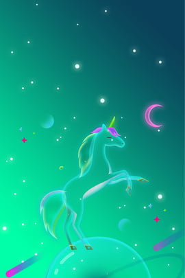 光感透氣疊加獨角獸星球月亮星星海報 光感 透氣 疊加 簡約 漸變 清新 獨角獸 星球 月亮 星星 綠色 , 光感, 透氣, 疊加 背景圖片