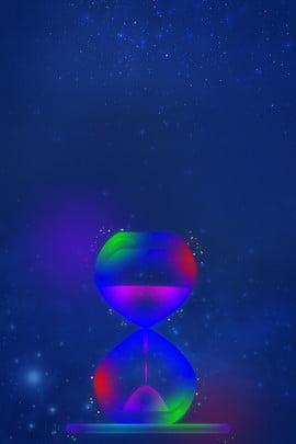 光感透氣疊加背景圖 光感 透氣 時間 沙漏 夢幻 星空 星星 深藍 光感透氣疊加背景圖 光感 透氣背景圖庫