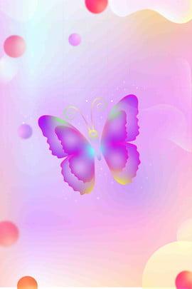 光感漸變透氣蝴蝶海報 光感 漸變 透氣 蝴蝶 幾何 光 光疊加 發光蝴蝶 漸變蝴蝶 , 光感, 漸變, 透氣 背景圖片