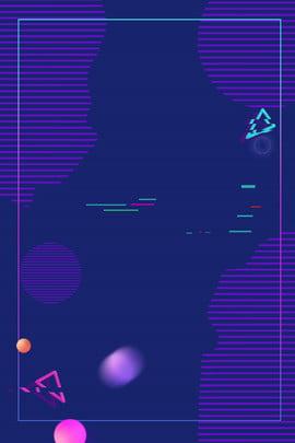 大氣商務抖音線條藝術海報 線條藝術 藍色 商務 抖音 故障風 海報 線條 簡約 大氣 , 大氣商務抖音線條藝術海報, 線條藝術, 藍色 背景圖片