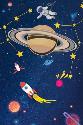 漫画ラインポスター背景バナー ラインアート 漫画の風 イラスト 宇宙 星空 ポスター 単純な バナー しあわせ , ラインアート, 漫画の風, イラスト 背景画像