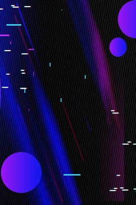 藍色抖音風線條背景模板 線條藝術 簡約 炫彩 抖音背景 彩色線條 創意合成 星空 , 線條藝術, 簡約, 炫彩 背景圖片