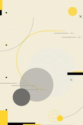 簡約線條海報背景 線條 藝術 簡約 黃色 灰色 底紋 文藝 清新 , 線條, 藝術, 簡約 背景圖片