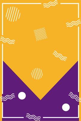लाइन टेक बैकग्राउंड पोस्टर लाइन सरल सक्रिय दफ्तर व्यापार ज्यामिति दौर पैटर्न त्रिभुज आरामदायक , लाइन टेक बैकग्राउंड पोस्टर, लाइन, सरल पृष्ठभूमि छवि