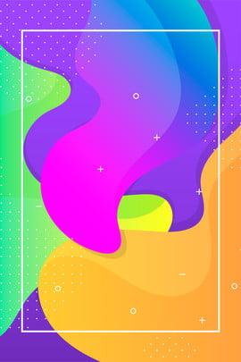千庫網教育培訓水彩液體背景 液體 彩色 煙霧 形狀 海報 彩色 背景 教育 培訓 絢麗 , 液體, 彩色, 煙霧 背景圖片