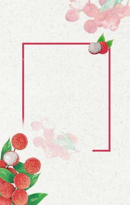 荔枝水果廣告背景 荔枝 水果背景 文藝 簡約 底紋 食品廣告 簡約 彩繪 水彩 , 荔枝, 水果背景, 文藝 背景圖片