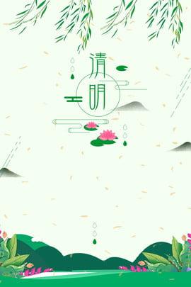 Áp phích quảng cáo rõ ràng màu xanh lá cây tươi nền văn học màu , Nền, Nền, Cáo Ảnh nền