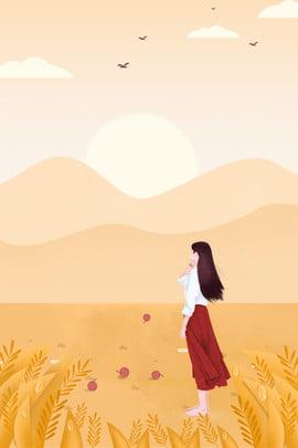 문학 신선한 가을 여행 포스터 문학 일러스트 레이터 스타일 가을 나들이 국경일 여행 1 , 문학, 일러스트, 스타일 배경 이미지