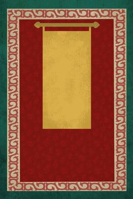 中式文藝復古風邊框底紋背景海報 文藝 復古 撞色 底紋 邊框 中國風 中式 背景 海報 簡約 , 文藝, 復古, 撞色 背景圖片
