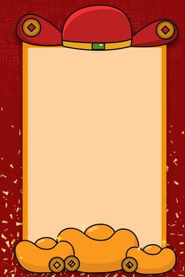 中式複古招財進寶邊框底紋背景 文藝 復古 撞色 底紋 邊框 中國風 中式 背景 海報 簡約 , 中式複古招財進寶邊框底紋背景, 文藝, 復古 背景圖片