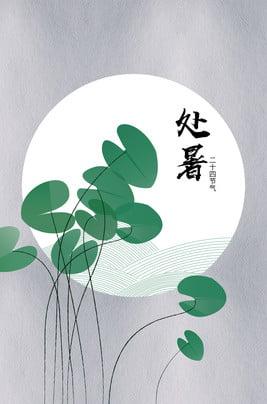 Folha de lótus vinte e quatro termos solares Literário Termos solares tradicionais Folha Lótus Verde Vinte Imagem Do Plano De Fundo