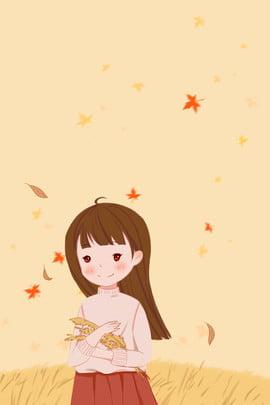 立秋節氣卡通背景 小女孩 麥子 楓葉 麥田 天空 手繪 卡通 簡約 , 立秋節氣卡通背景, 小女孩, 麥子 背景圖片