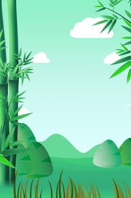 端午節清新竹葉綠色藍天白雲廣告背景 粽葉 竹葉 卡通竹林背景 端午節 清新 竹葉 綠色 藍天 白雲 廣告 背景 , 粽葉, 竹葉, 卡通竹林背景 背景圖片