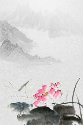 स्याही पुरानी परिदृश्य पेंटिंग पृष्ठभूमि कमल स्याही लैंडस्केप पेंटिंग चीनी शैली पहाड़ , की, संश्लेषण, स्याही पुरानी परिदृश्य पेंटिंग पृष्ठभूमि पृष्ठभूमि छवि