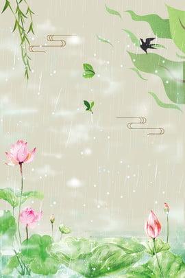 伝統的な24太陽の雨の背景 ロータス 蓮の葉 24ソーラーターム 雨 雨が降っている トラディショナル 中国文化 文化の伝統 伝統的な雨 梅雨 雨の日 こんにちは雨の日 中国の伝統 階層ファイル ソースファイル hdの背景 デザイン素材 クリエイティブ合成 , 伝統的な24太陽の雨の背景, ロータス, 蓮の葉 背景画像