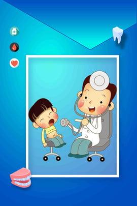 単純な国民的愛の歯の日のテーマのポスター 歯が大好き 歯が大好き 歯が大好き 歯を守る ポスター 歯の保護 単純な 口腔ケア 口腔の健康 歯が大好き 歯が大好き 歯が大好き 背景画像