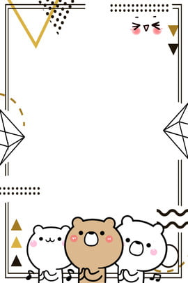 gambar latar belakang kartun comel comel kartun sempadan bear mudah tangan ditarik talian tidak , Ditarik, Talian, Tidak imej latar belakang