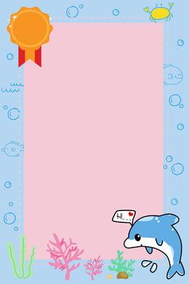 卡通小海豚H5背景 可愛 卡通 手繪 小海豚 海草 海洋生物 H5背景 海報背景 卡通小海豚H5背景 可愛 卡通背景圖庫