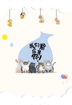 Cartaz de recrutamento de animais de estimação Bonito Animal de estimação Estimação Comida Para Imagem Do Plano De Fundo
