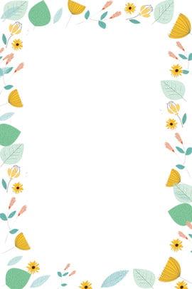 可愛卡通邊框背景 可愛 樹葉 多彩 邊框 卡通 清新 簡約 文藝 可愛 , 可愛卡通邊框背景, 可愛, 樹葉 背景圖片
