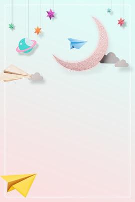 可愛風粉藍漸變星星月亮海報背景 可愛風 粉藍 漸變 星星 月亮 兒童 母嬰 飛機 海報 背景 可愛風 粉藍 漸變背景圖庫
